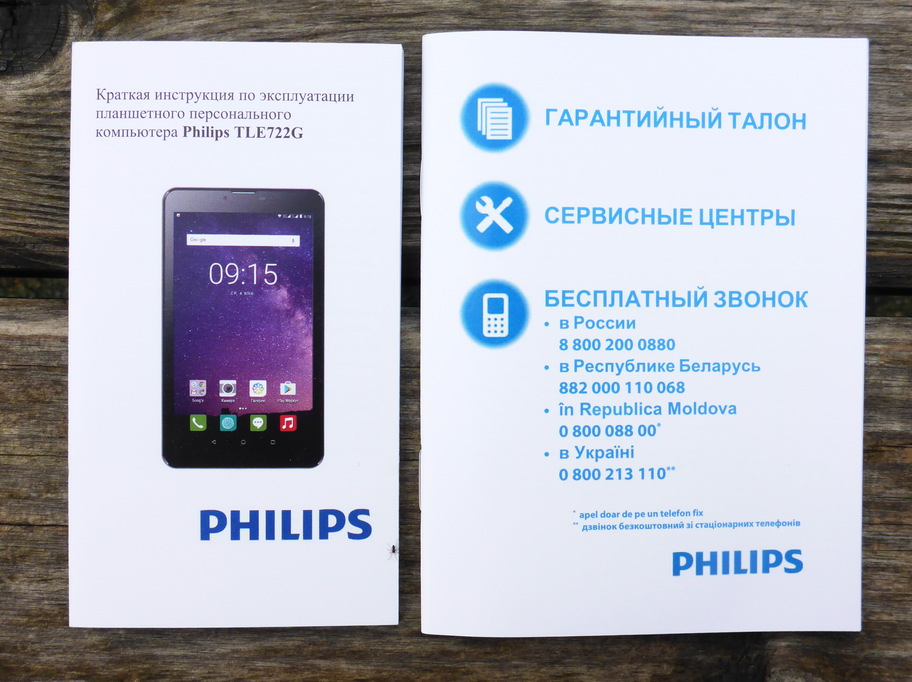 Инструкция по применению планшетов